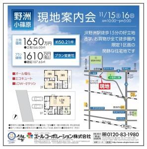 野洲市小篠原にて現地案内会開催!!(11/15・16)