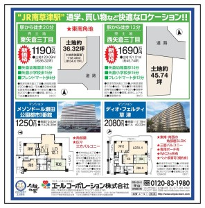 【最新物件情報】JR南草津駅、通学、買い物など快適なロケーション!!