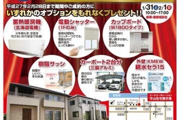 25周年決算キャンペーン!!ありがとう大商談会開催(1/31・2/1)