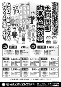 30代子育て世代、夢のマイホーム完成見学会開催!!(1/17・18)