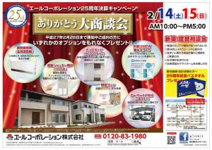 25周年決算キャンペーン!!ありがとう大商談会開催(2/14・15)
