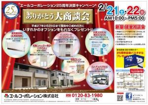 25周年決算キャンペーン!!ありがとう大商談会開催(2/21・22)
