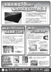 建坪35坪で太陽光10kw搭載!!完成見学会開催!!(2/28・3/1)