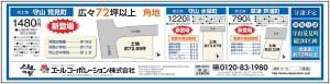 新登場物件盛り沢山!!宅地フェア開催!!(4/11・12)