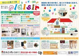 今週は休まず営業!!住宅フェア開催!!(5/9~15日迄)