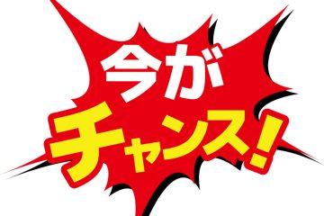 決算フェア!大商談会 開催!!
