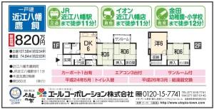 【物件情報】近江八幡市鷹飼町820万円(中古戸建)