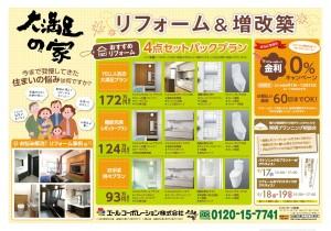 守山住宅展示場にて「家づくり相談会」開催!  (9/17~19)