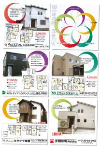 【大津市・建売2950万円】新築5棟見比べスタンプラリー