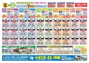 守山住宅展示場にて「今年最大級のビックイベント」開催!  (12/3・4)