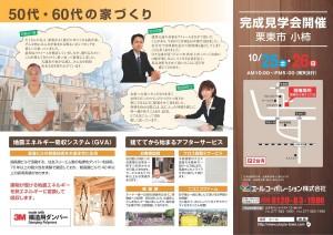 60代夫婦が建てたホームパーティができる家!完成見学会開催!(10/25・26)